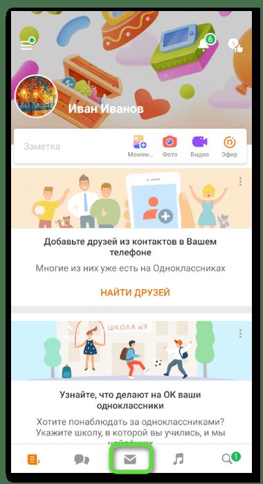 Переход в раздел Сообщения для блокировки пользователя в Одноклассниках на телефоне