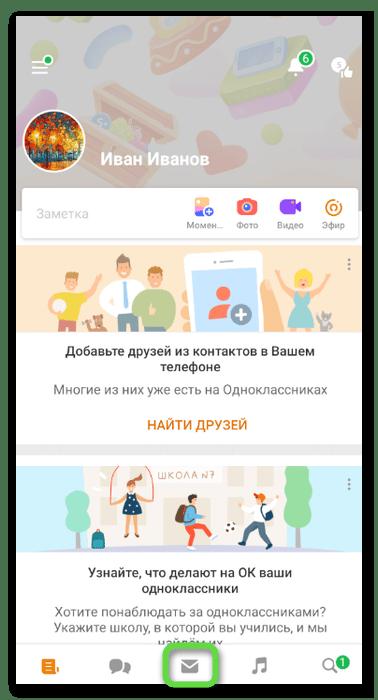 Переход в раздел Сообщения для удаления сообщений в Одноклассниках на телефоне