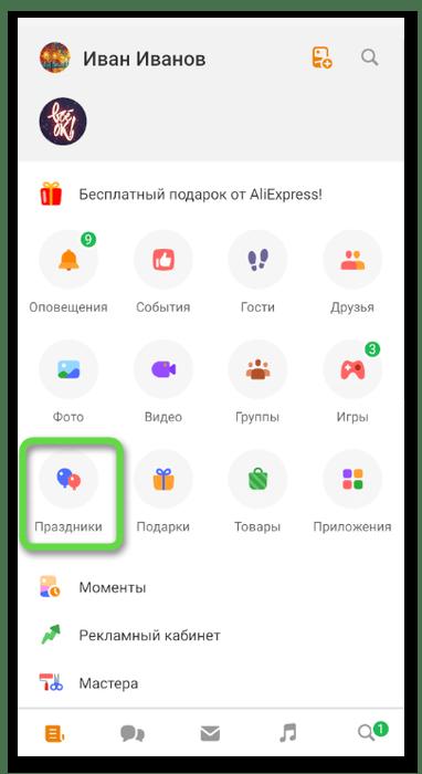 Переход в соответствующий раздел для добавления праздника в Одноклассниках на телефоне