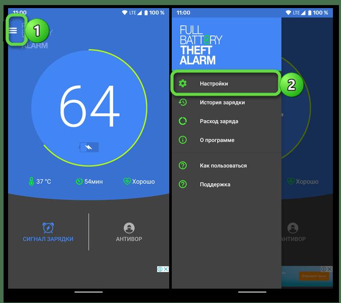 Перейти в настройки приложения Full Battery & Theft Alarm на мобильном устройстве с Android