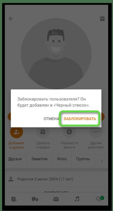 Подтверждение действия для блокировки пользователя в Одноклассниках