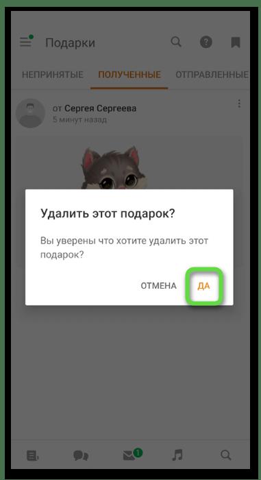 Подтверждение действия для удаления подарка в Одноклассниках в мобильном приложении