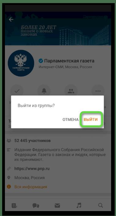 Подтверждение для выхода из группы в Одноклассниках в мобильном приложении