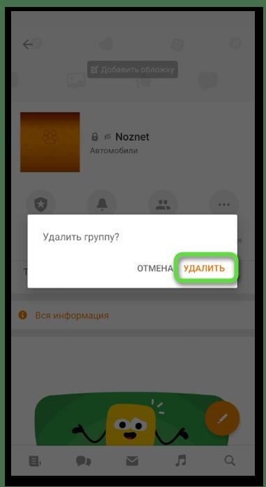 Подтверждение сообщения для удаления группы в Одноклассниках на телефоне