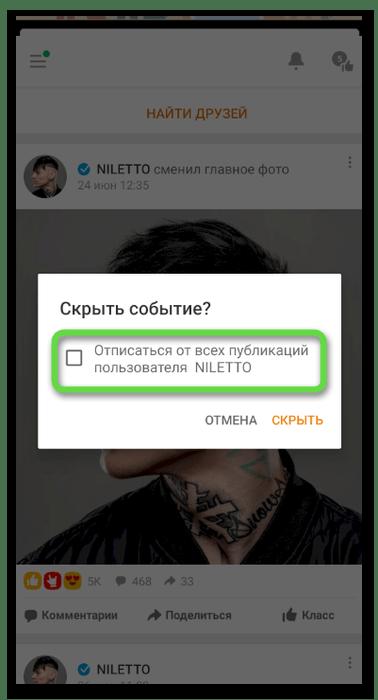Подтверждение в меню новости для отмены подписки на человека в Одноклассниках в мобильном приложении