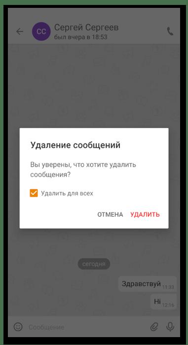 Подтверждение выборочной очистки для удаления сообщений в Одноклассниках на телефоне