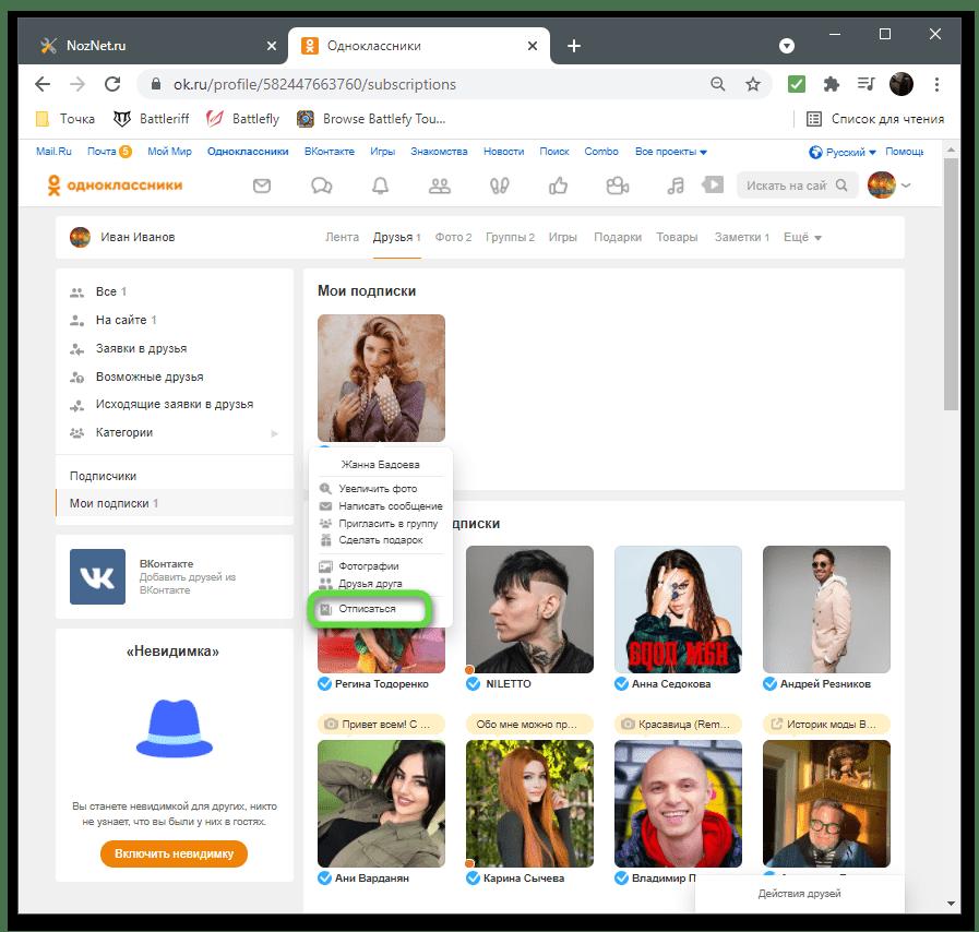Поиск кнопки в меню профиля для отмены подписки на человека в Одноклассниках на компьютере
