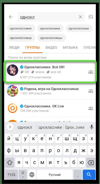 Поиск официального сообщества для обращения в поддержку Одноклассники на телефоне