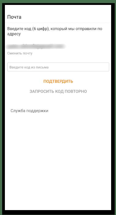 Получение кода для восстановления пароля в Одноклассниках на телефоне