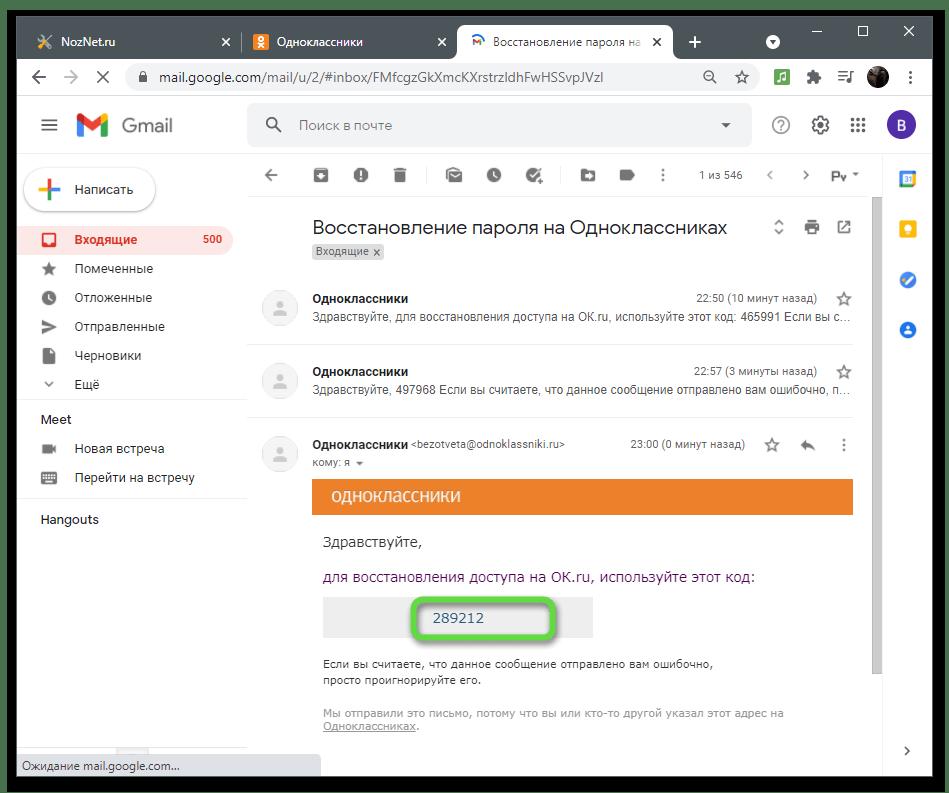 Получение кода восстановления доступа для смены пароля в Одноклассниках