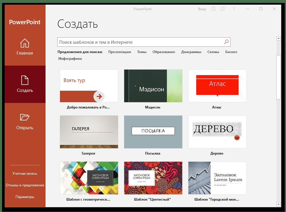 PowerPoint (Microsoft Office) - эталонная программа для создания компьютерных презентаций любой направленности