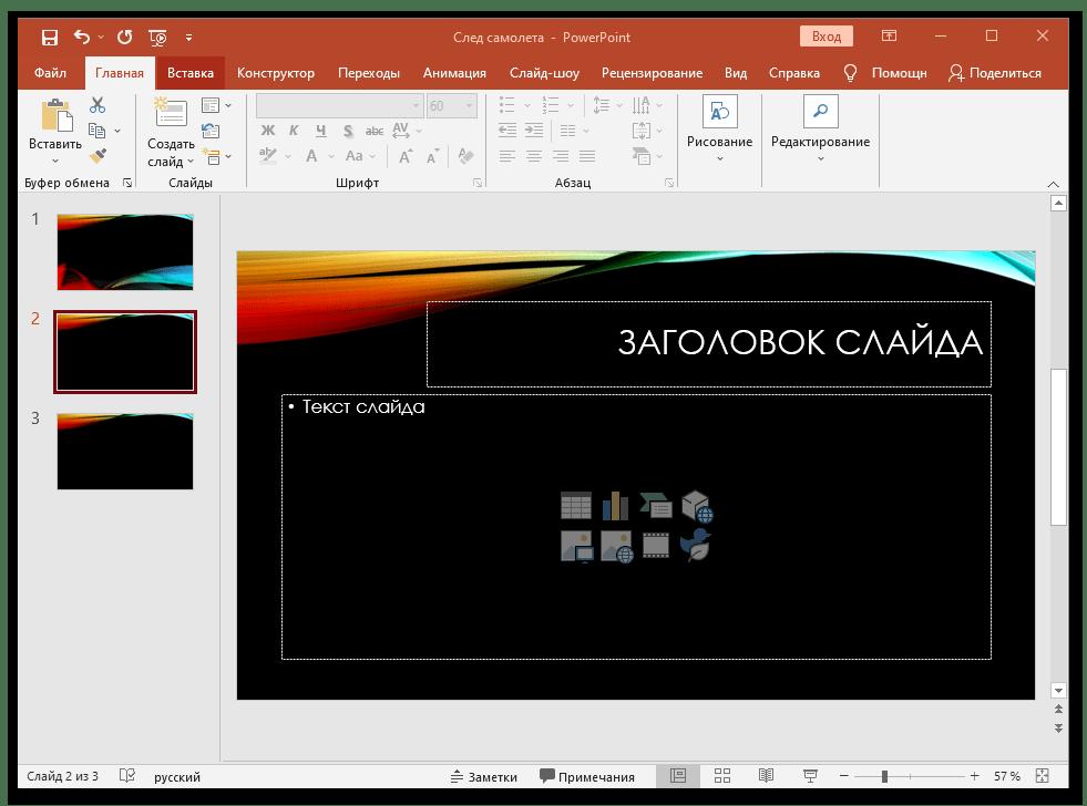 PowerPoint (Microsoft Office) главное окно программы, работа со слайдами