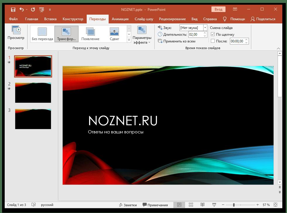 PowerPoint (Microsoft Office) настройка слайд-шоу, работа с переходами в программе