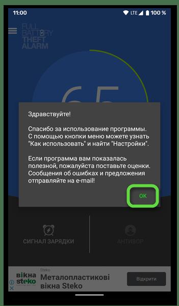 Приветственный экран приложения Full Battery & Theft Alarm на мобильном устройстве с Android