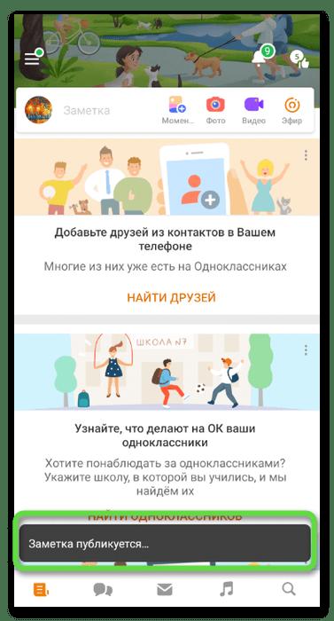 Процесс публикации заметки для установки статуса в Одноклассниках в мобильном приложении