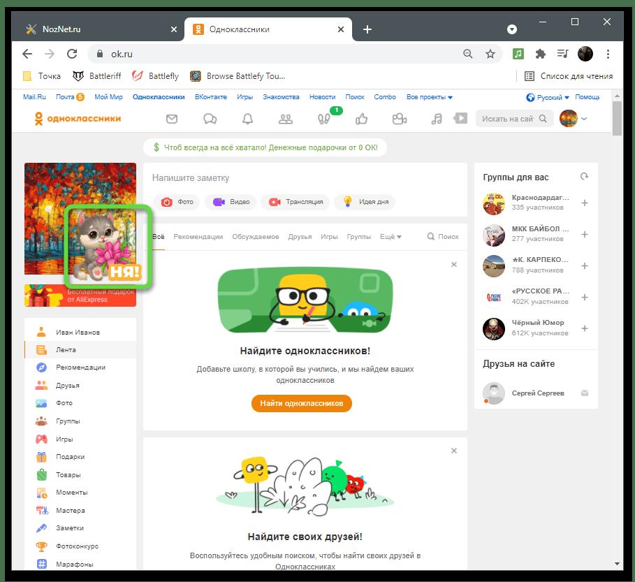 Просмотр изображения профиля для удаления подарка в Одноклассниках на компьютере