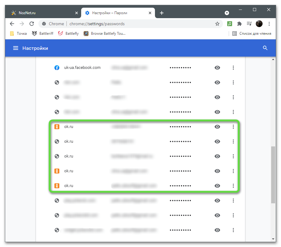 Просмотр логинов в браузере для определения пароля в Одноклассниках