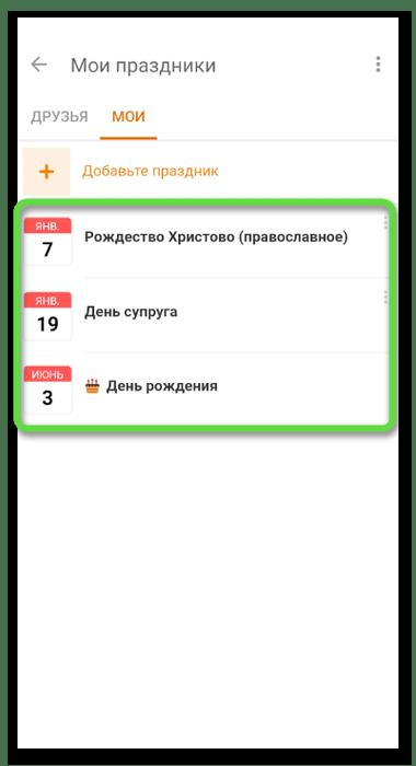 Просмотр отмечаемых событий для добавления праздника в Одноклассниках на телефоне