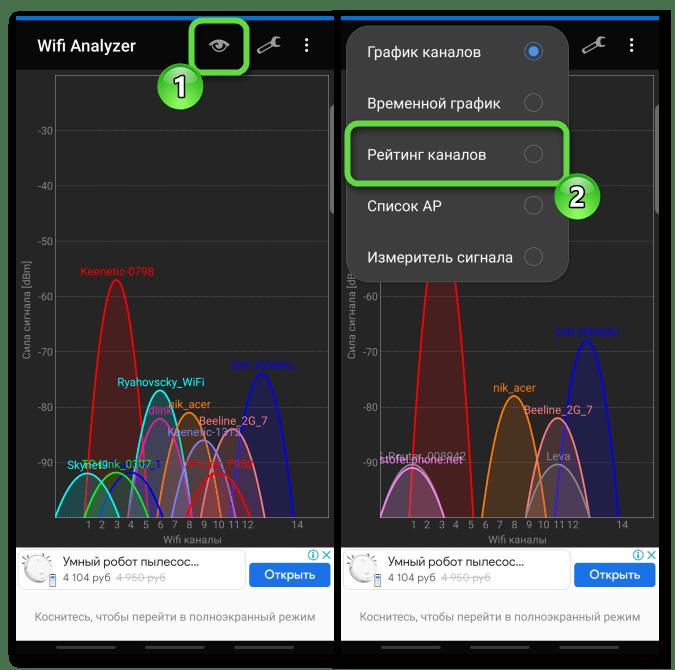 Просмотр рейтинга каналов в приложении Wi-Fi Analyzer