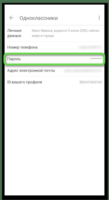 Просмотр скрытых символов для определения пароля в Одноклассниках на телефоне