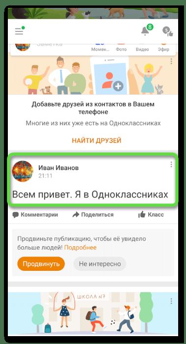 Просмотр заметки для установки статуса в Одноклассниках в мобильном приложении