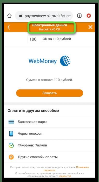 Проверка баланса для приобретения ОК в Одноклассниках через мобильную версию сайта