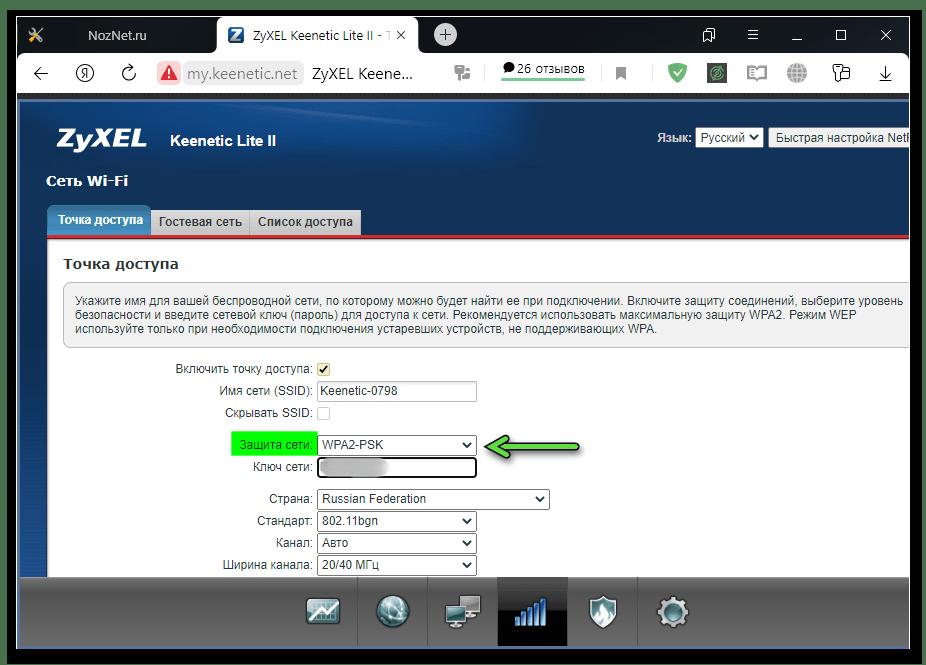 Проверка типа безопасности в веб-интерфейсе роутера