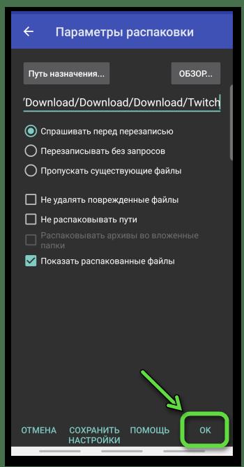 Распаковка apk-файла с помощью RAR