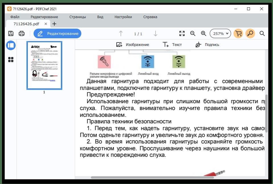 Редактирование PDF документа с помощью PDFChef