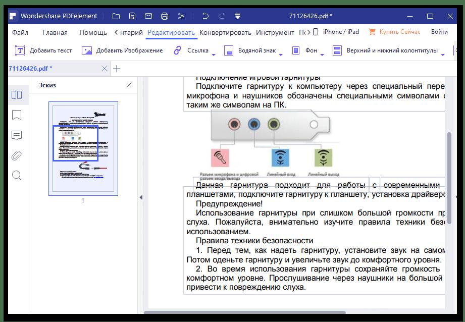 Редактирование PDF файла с помощью PDFelement
