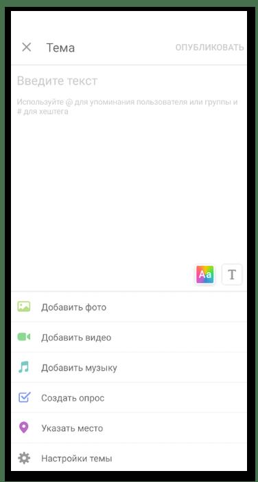 Редактор тем для создания группы в Одноклассниках в мобильном приложении