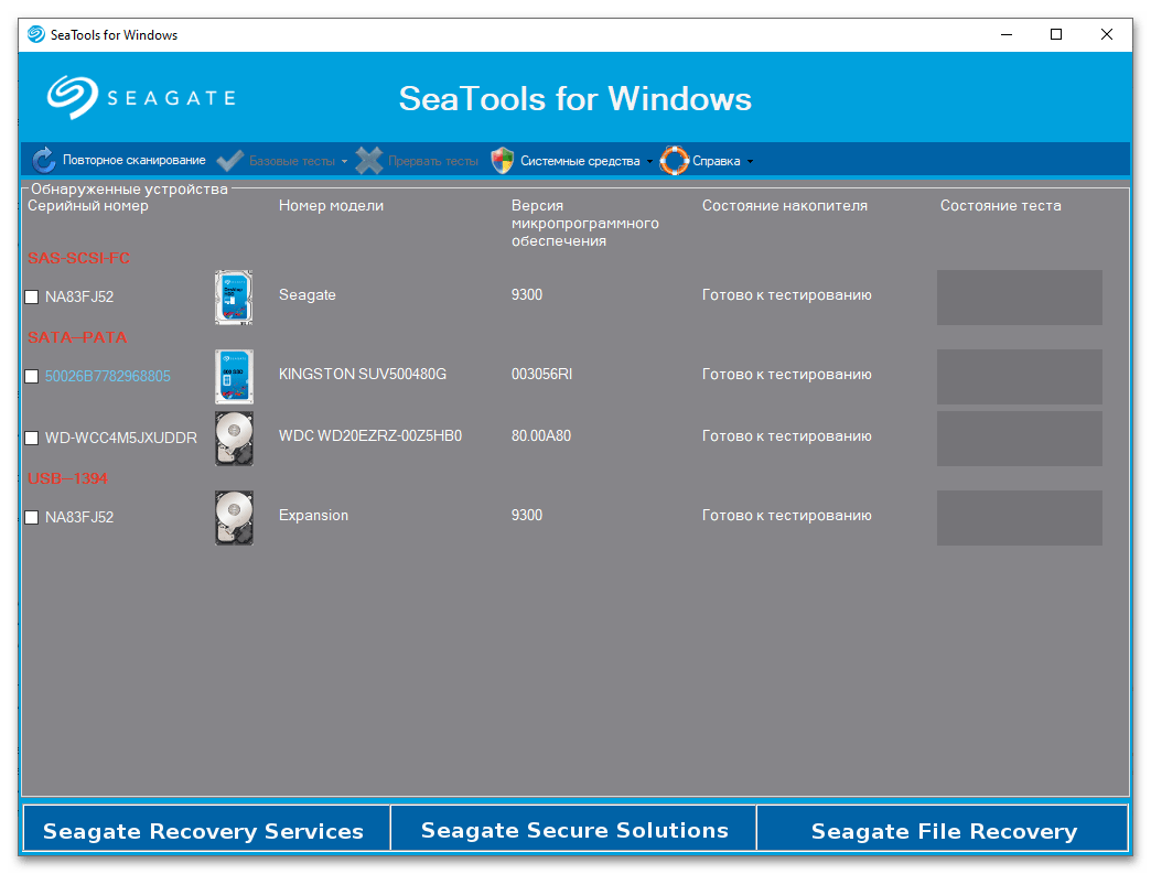 Seagate SeaTools for Windows программа для диагностики состояния любых дисков