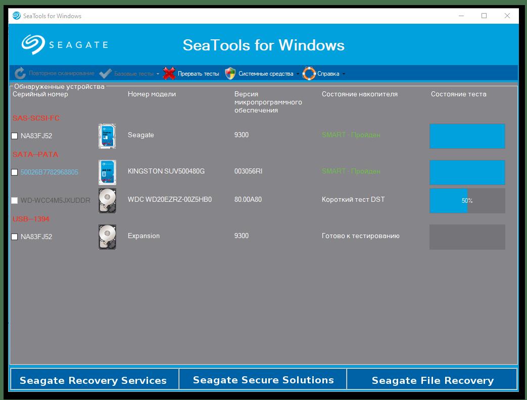 Seagate SeaTools for Windows выполнение проверок дисков различными методами