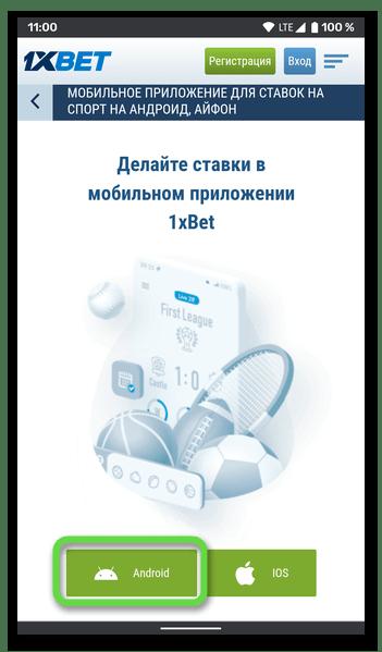 Скачать приложение букмекерской компании 1XBET через браузер на Android