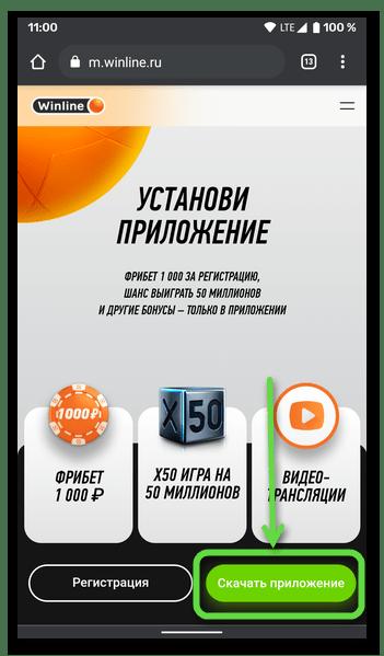 Скачать с официального сайта приложение Winline для Android
