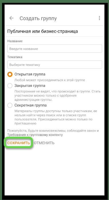 Сохранение публичной страницы для создания группы в Одноклассниках в мобильном приложении