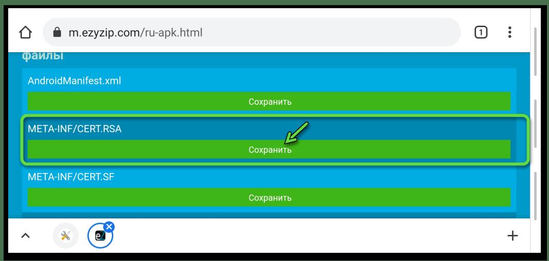 Сохранение содержимого apk-файла в памяти устройства с Android
