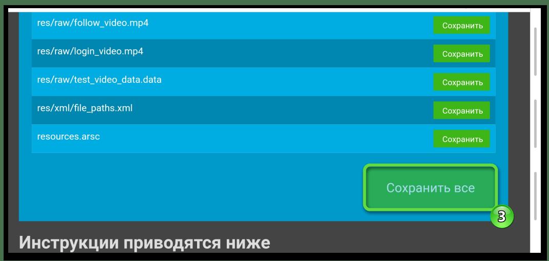 Сохранение всех компонентов apk-файла на устройстве с Android в сервисе ezyzip