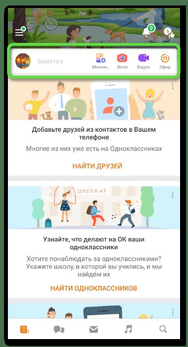 Создание новой заметки для установки статуса в Одноклассниках в мобильном приложении