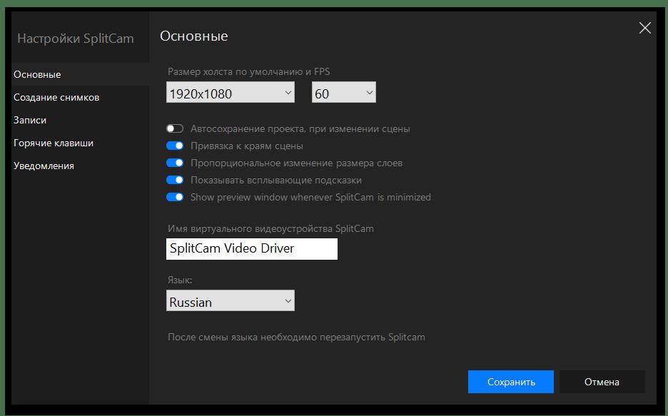 SplitCam Основные настройки программы