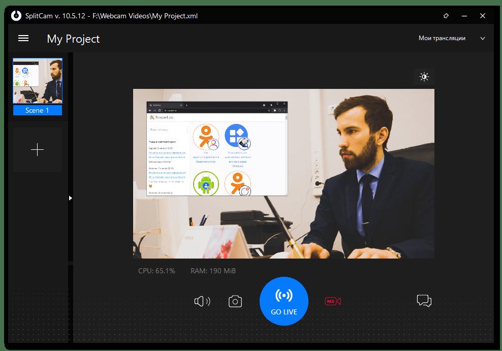 SplitCam процесс записи видео с веб-камеры и других источников с применением эффектов и фильтров