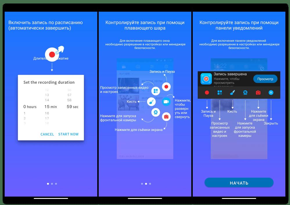 Super Screen Recorder для Android- многофункциональное приложение для записи происходящего на экране мобильного девайса