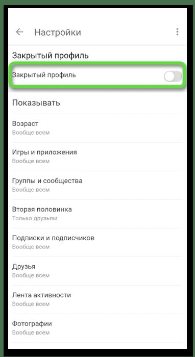 Управление активностью функции для закрытия профиля в Одноклассниках через мобильное приложение