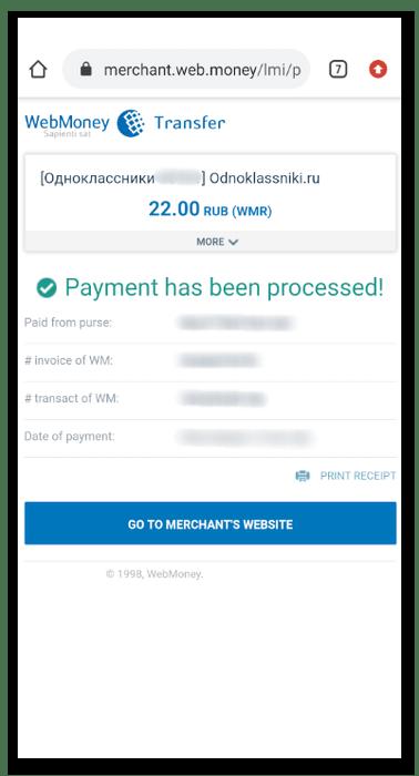 Успешная оплата для приобретения ОК в Одноклассниках через мобильную версию сайта
