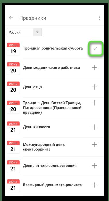 Успешное выполнение действия для добавления праздника в Одноклассниках на телефоне