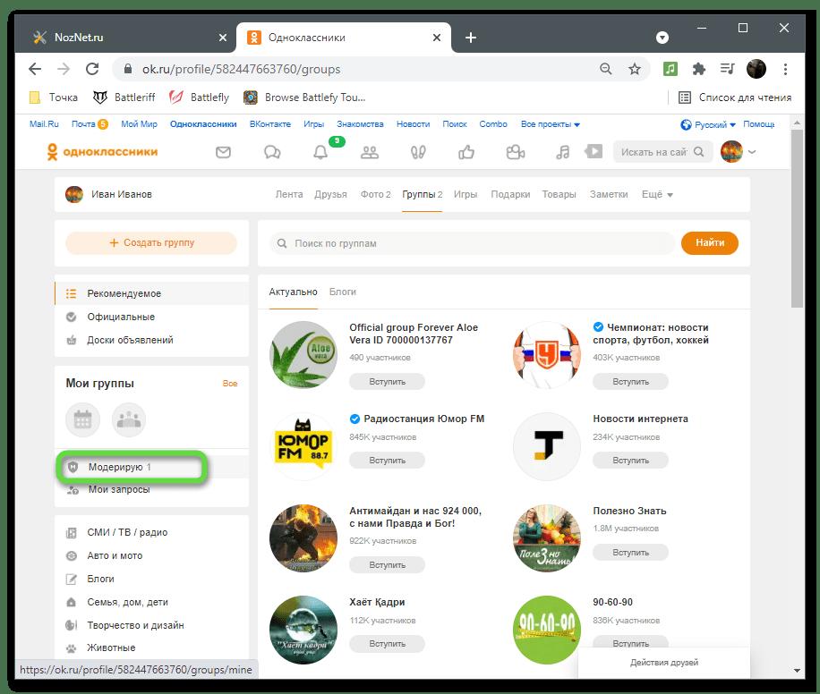 Установка фильтрации для удаления группы в Одноклассниках на компьютере