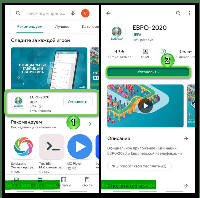 Установка приложения из Google Play Маркета на устройство с Android
