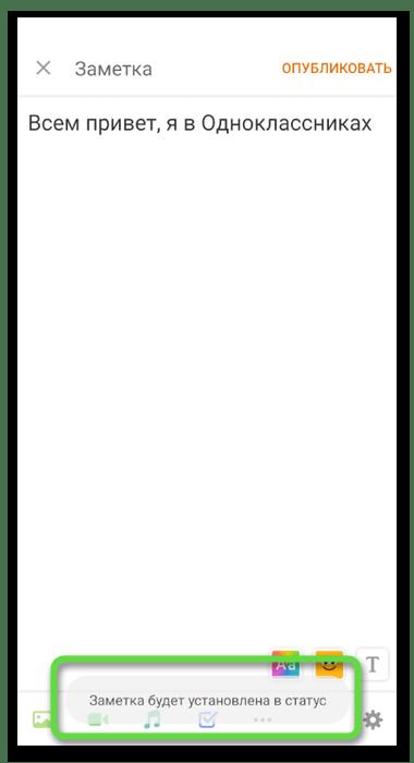Уведомление об изменении настроек заметки для установки статуса в Одноклассниках в мобильном приложении