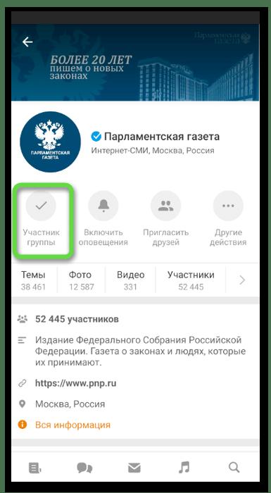 Уведомление об участии в сообществе для выхода из группы в Одноклассниках в мобильном приложении