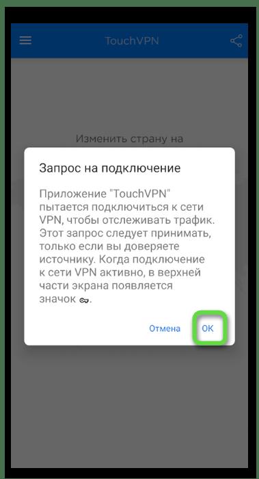 Уведомление приложения обхода блокировки для входа в Одноклассники в мобильном приложении
